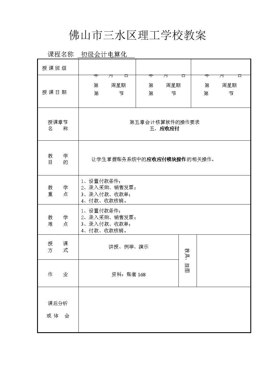T3初级电算化教案(应收应付).doc