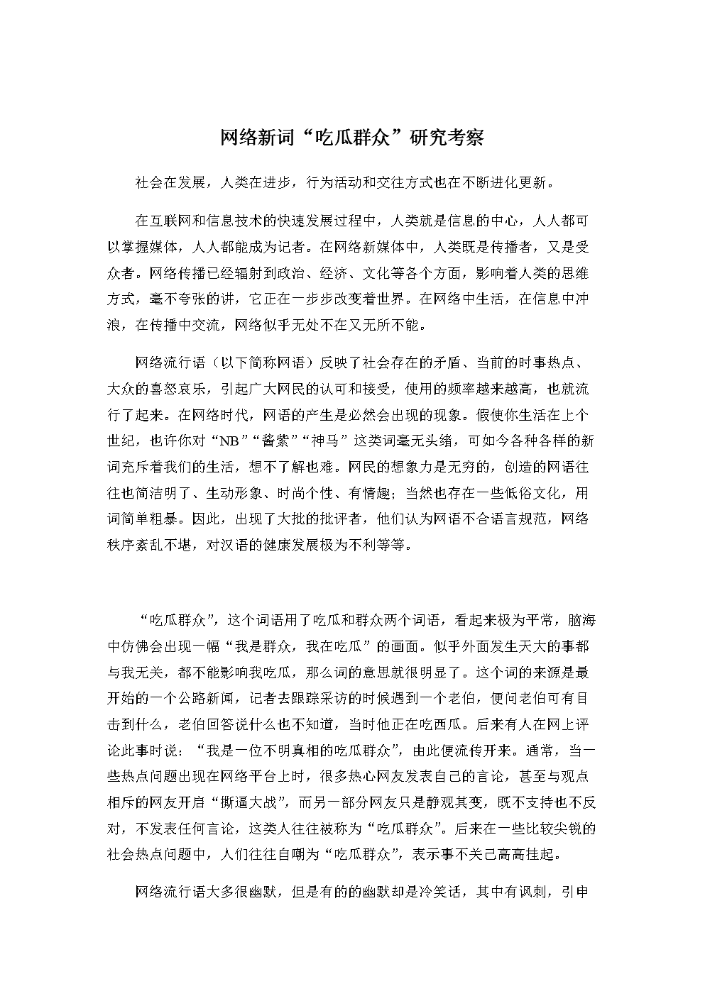 """网络新词""""吃瓜群众""""研究考察.docx"""
