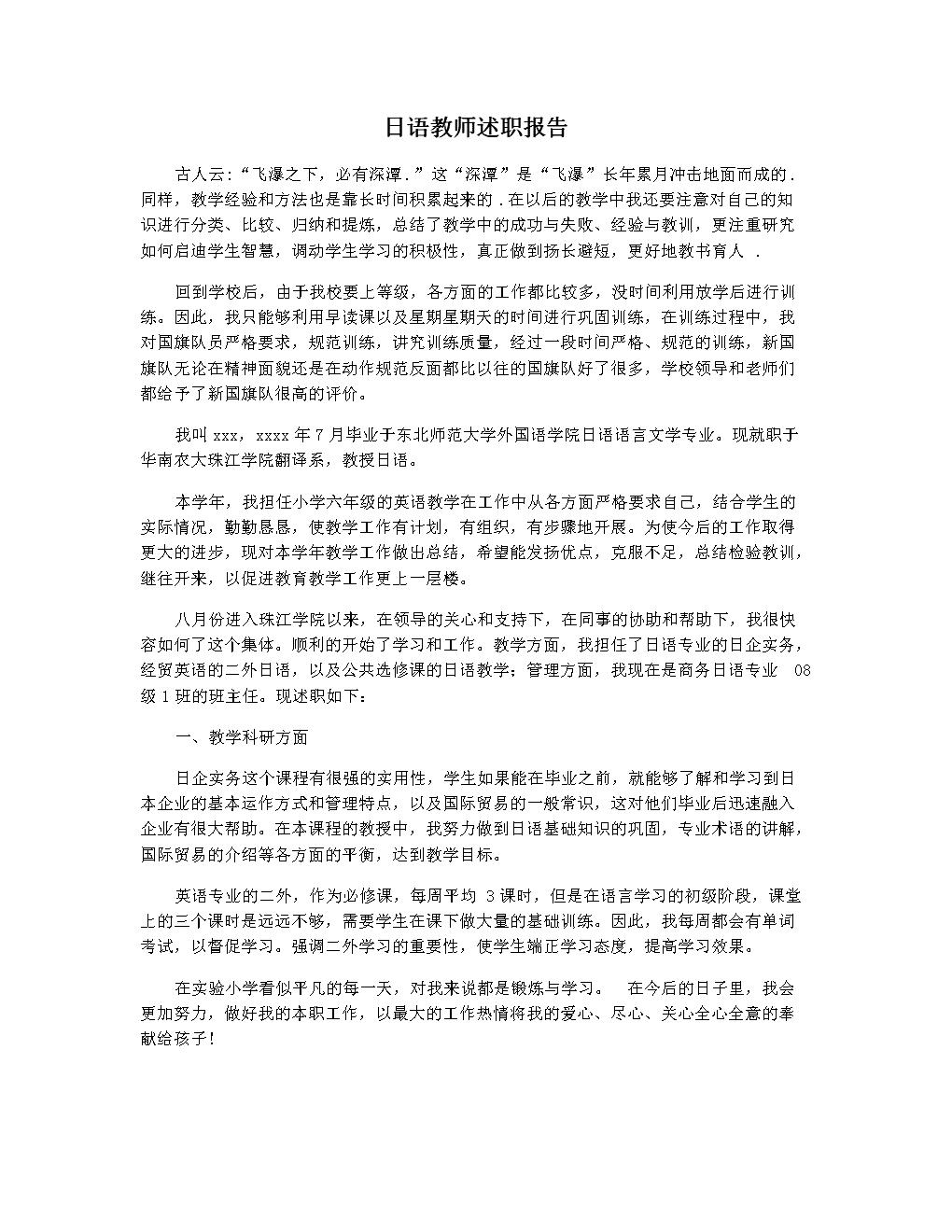 日语教师述职报告.docx