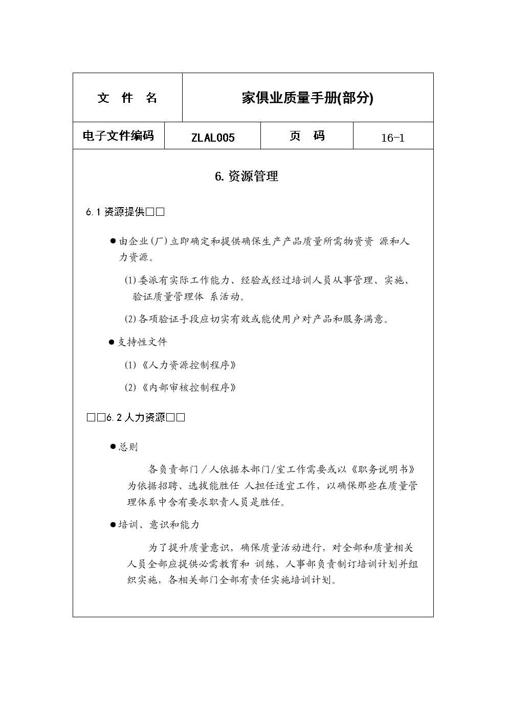 家具业质量基础手册部分.doc