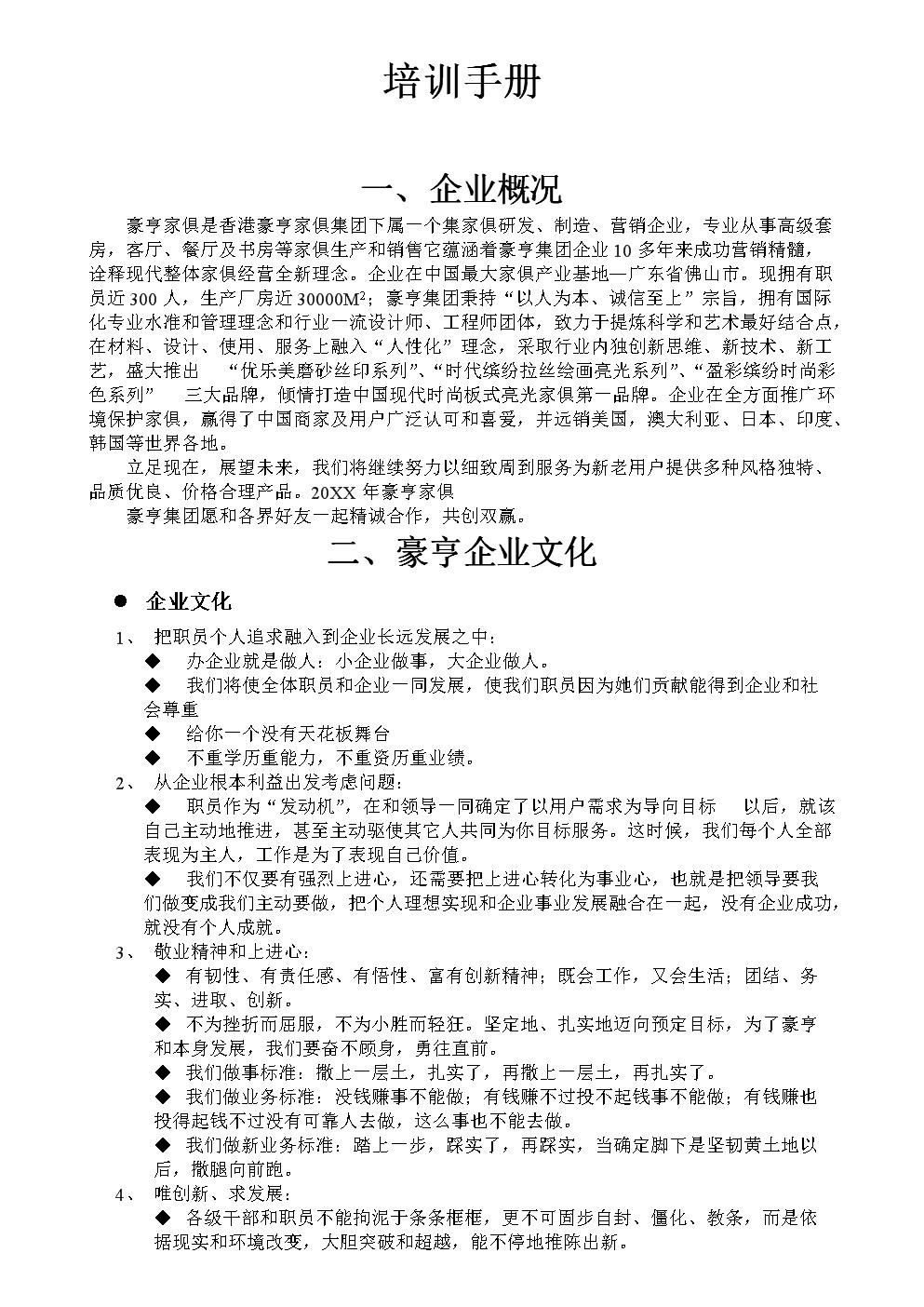家具培训基础手册.doc
