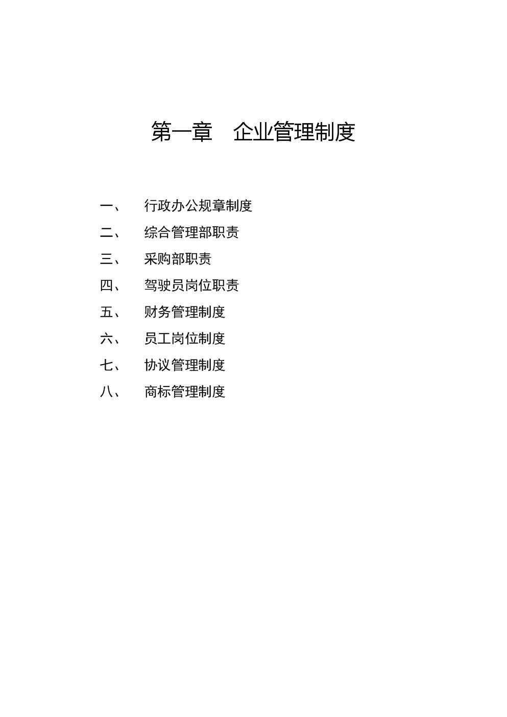 家具公司管理新规制度.doc