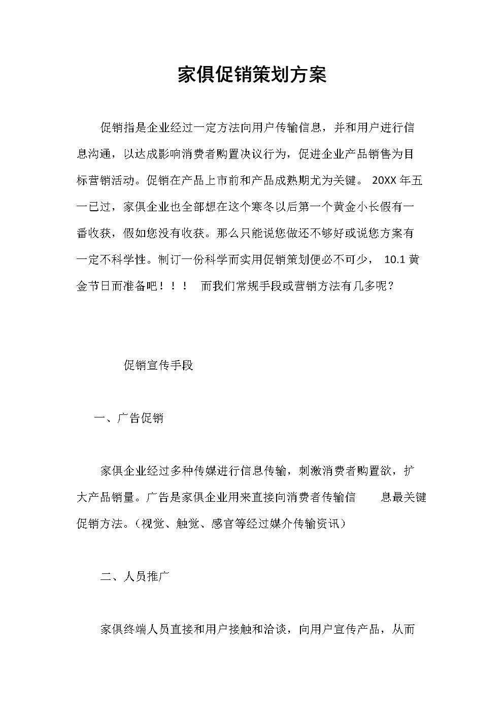 家具促销专题计划专题方案.doc