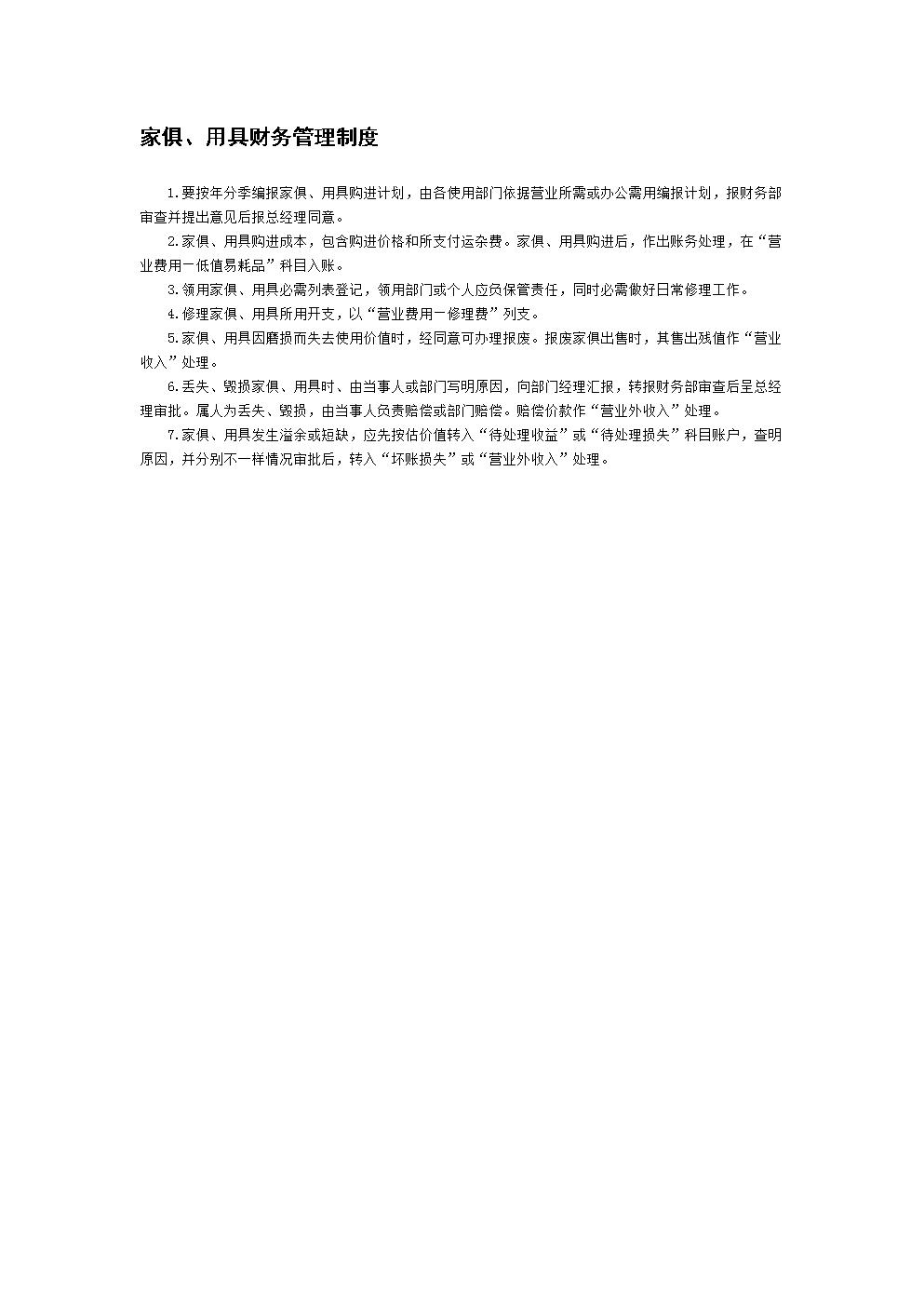 家具用具财务管理新规制度.doc