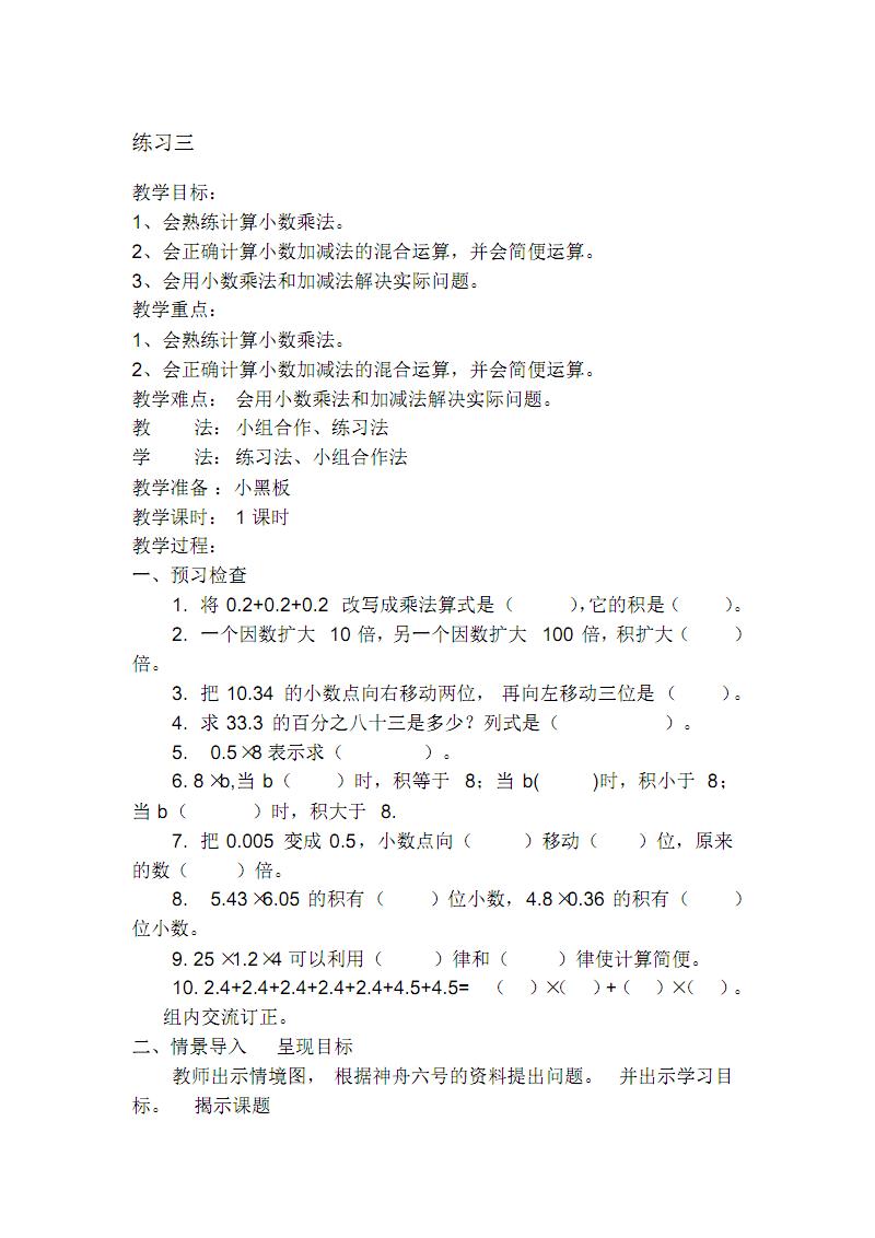 北师大版四年级数学下册《练习三》教案精品资料.pdf