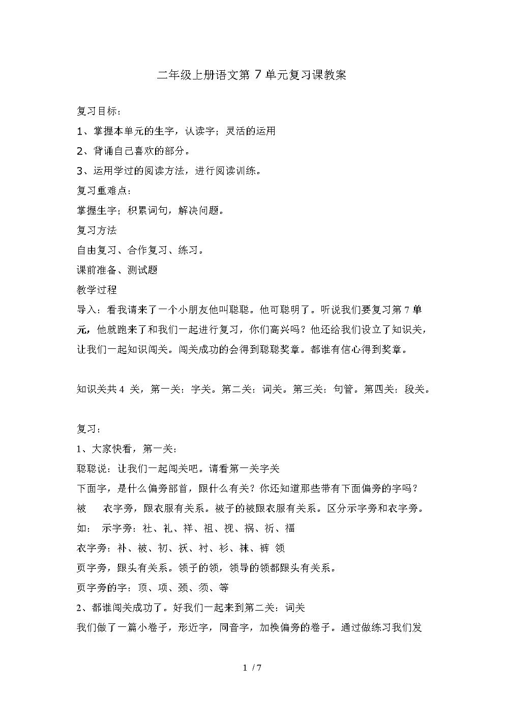 二年级上册语文第7单元复习课教案.doc