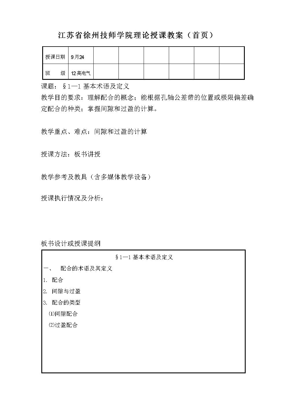 XJSD-0504-22理论课教案(不印刷).doc