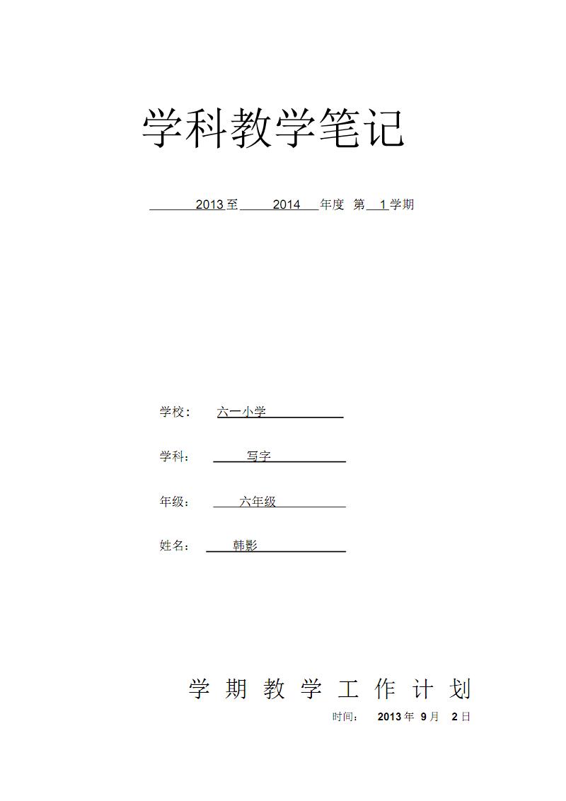 华文版六上写字第1课教案精品资料.pdf