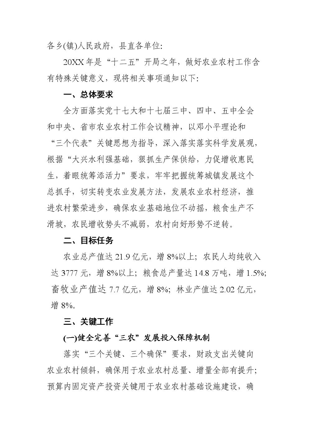 寻甸农业发展指导规划方案.doc