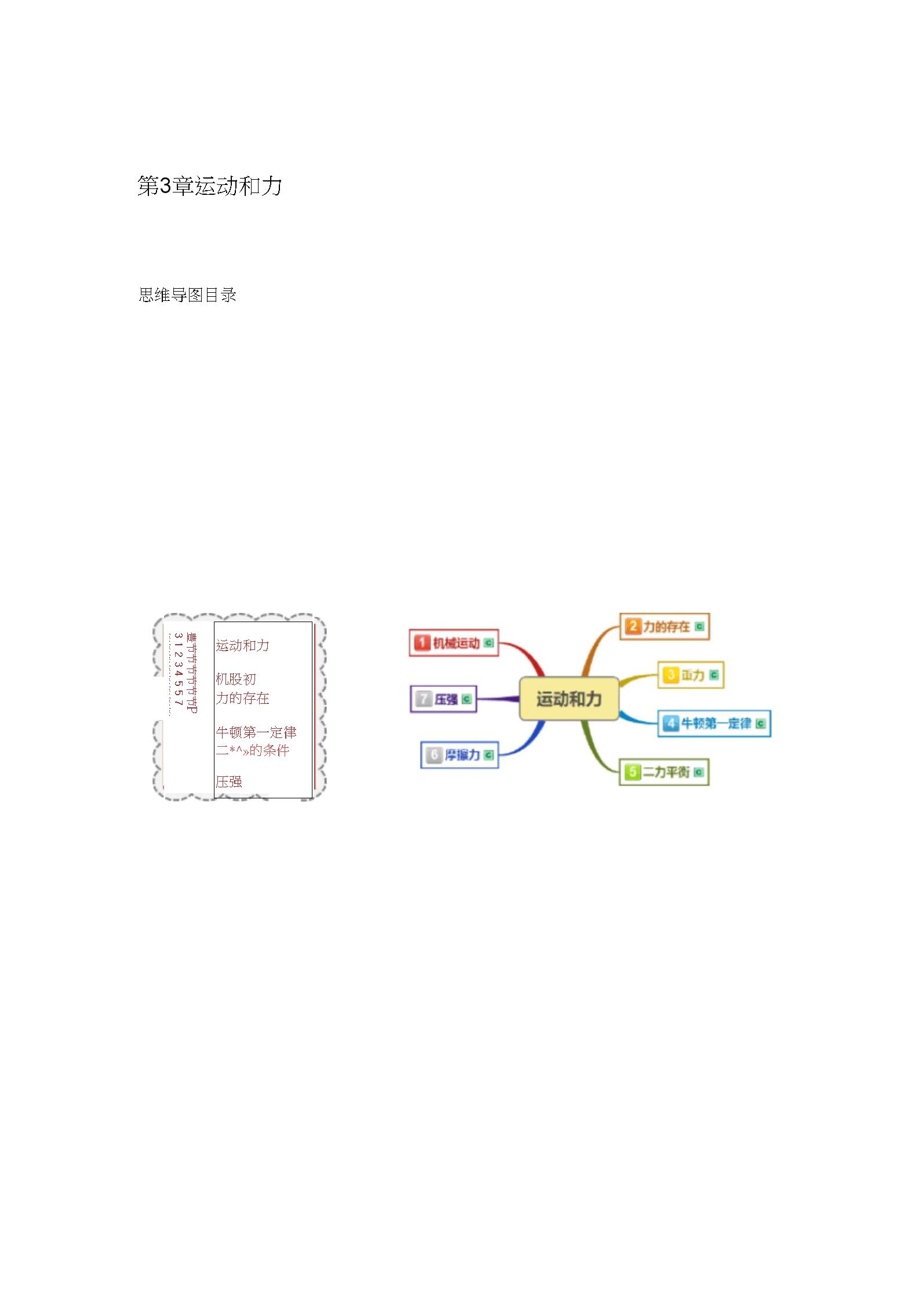 浙教版科学七年级下册运动和力整章思维导图.docx