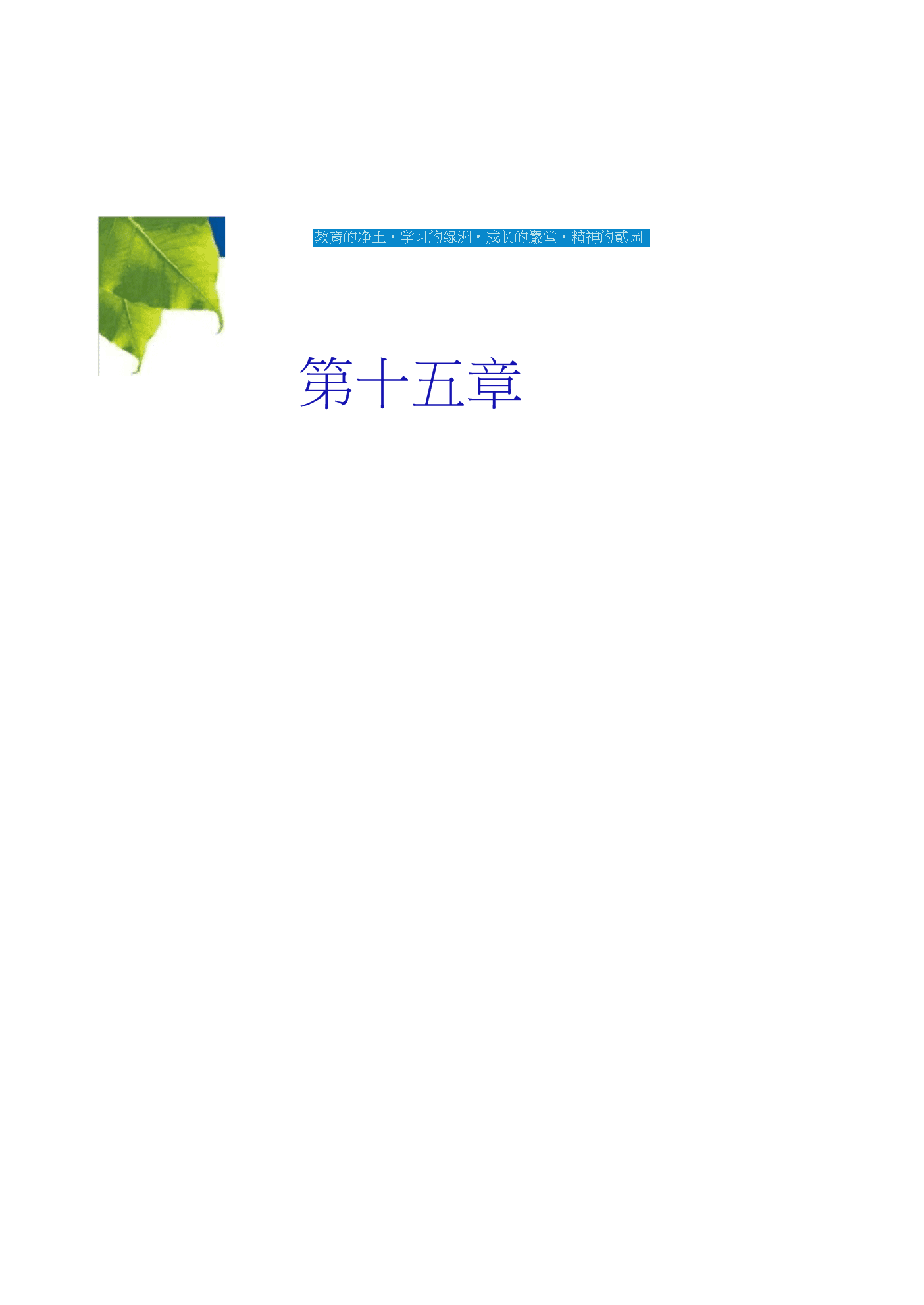 第15章电流和电路复习课件共40张.docx