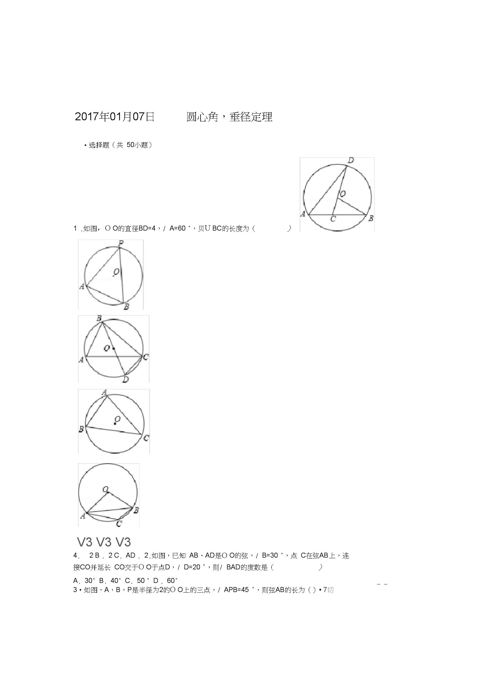 圆心角和垂径定理练习题含答案.docx