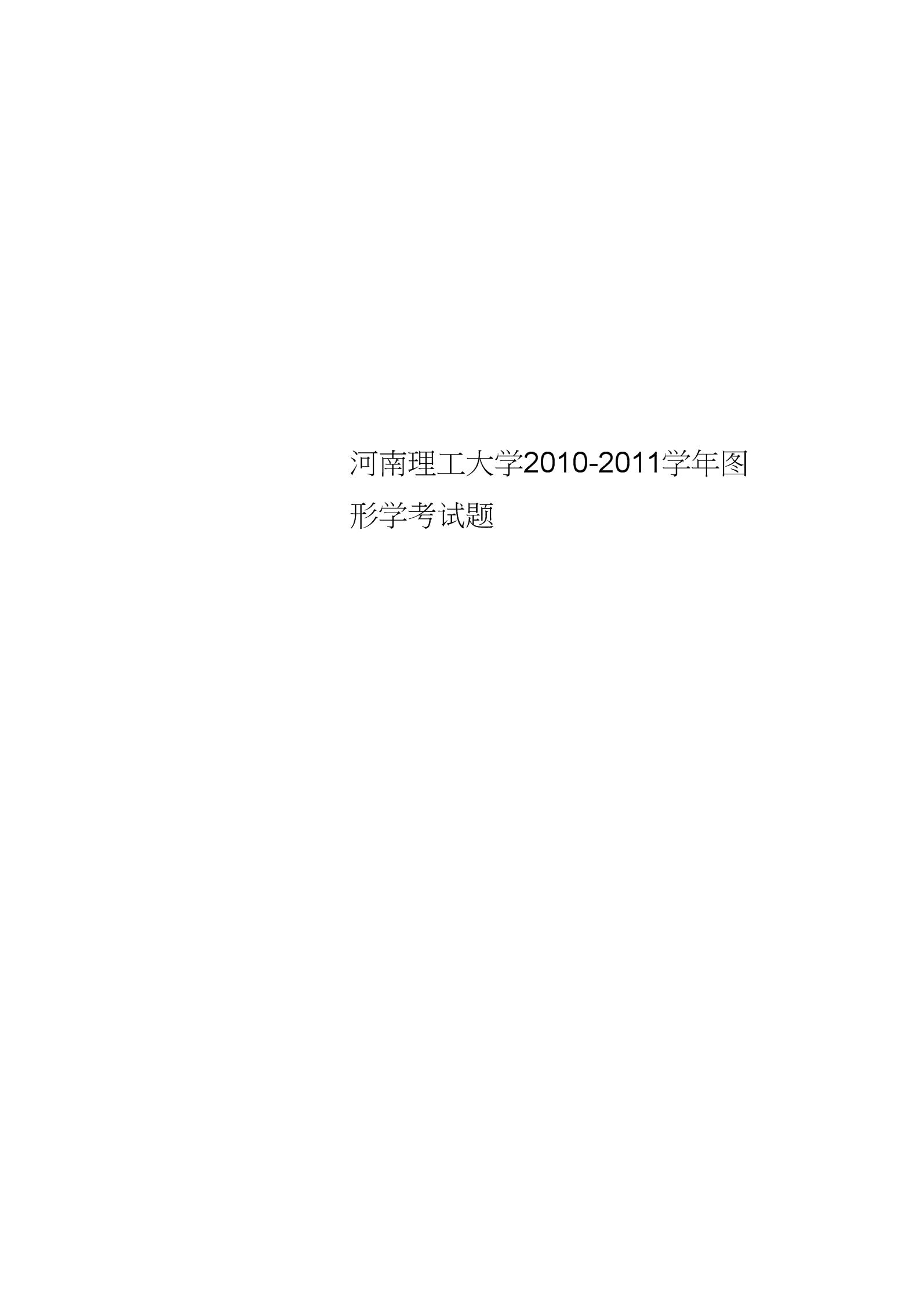 河南理工大学2010-2011学年图形学考试题.docx