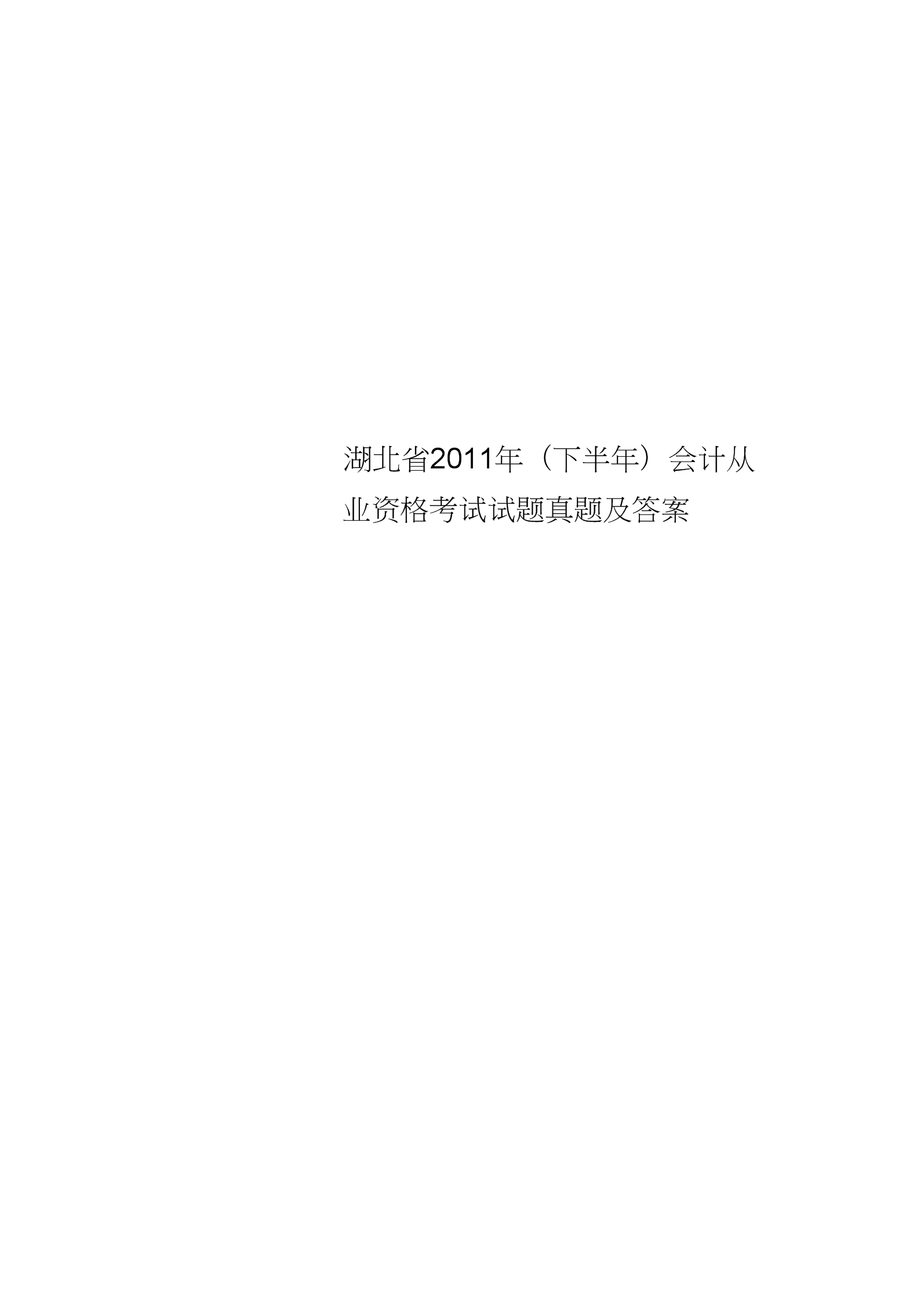 湖北省2011年(下半年)会计从业资格考试试题真题及答案.docx