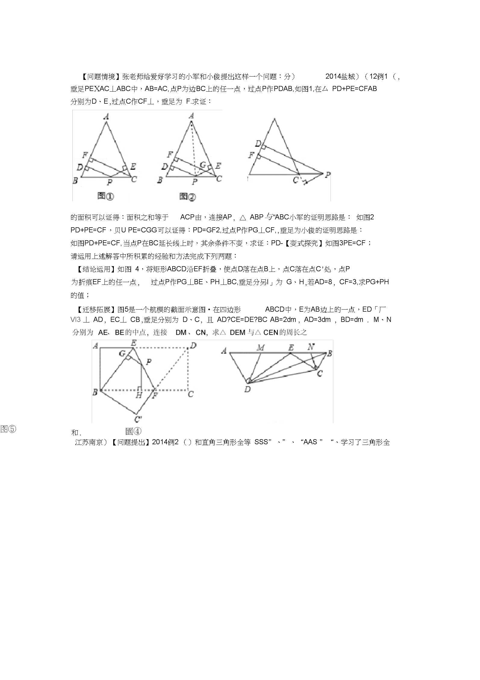 中考数学专题复习实践与探究.docx