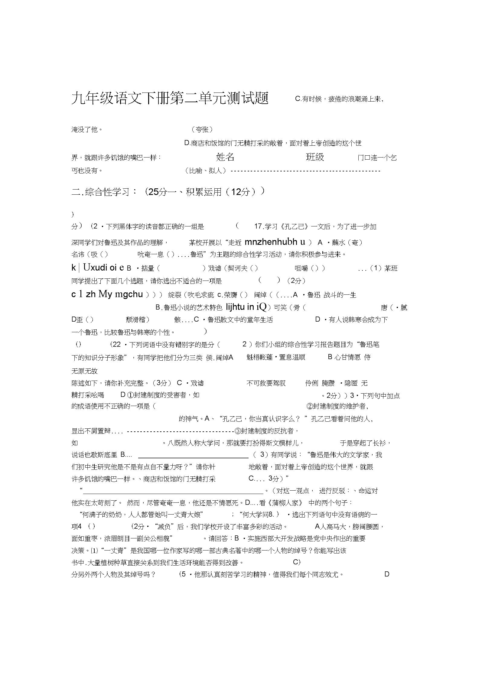九年级语文下册第二单元测验题.docx