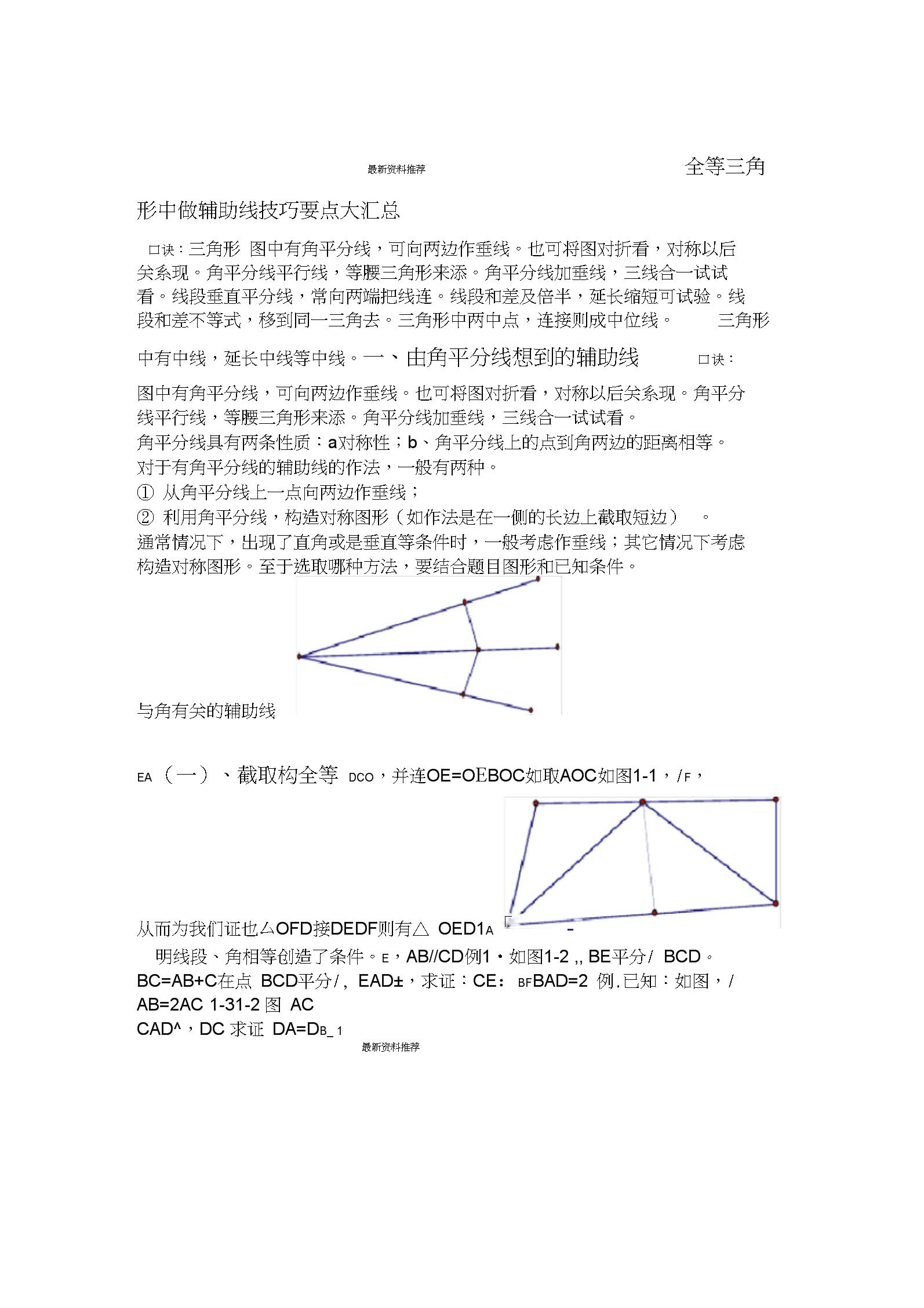 全等三角形中做辅助线总结精编版.docx