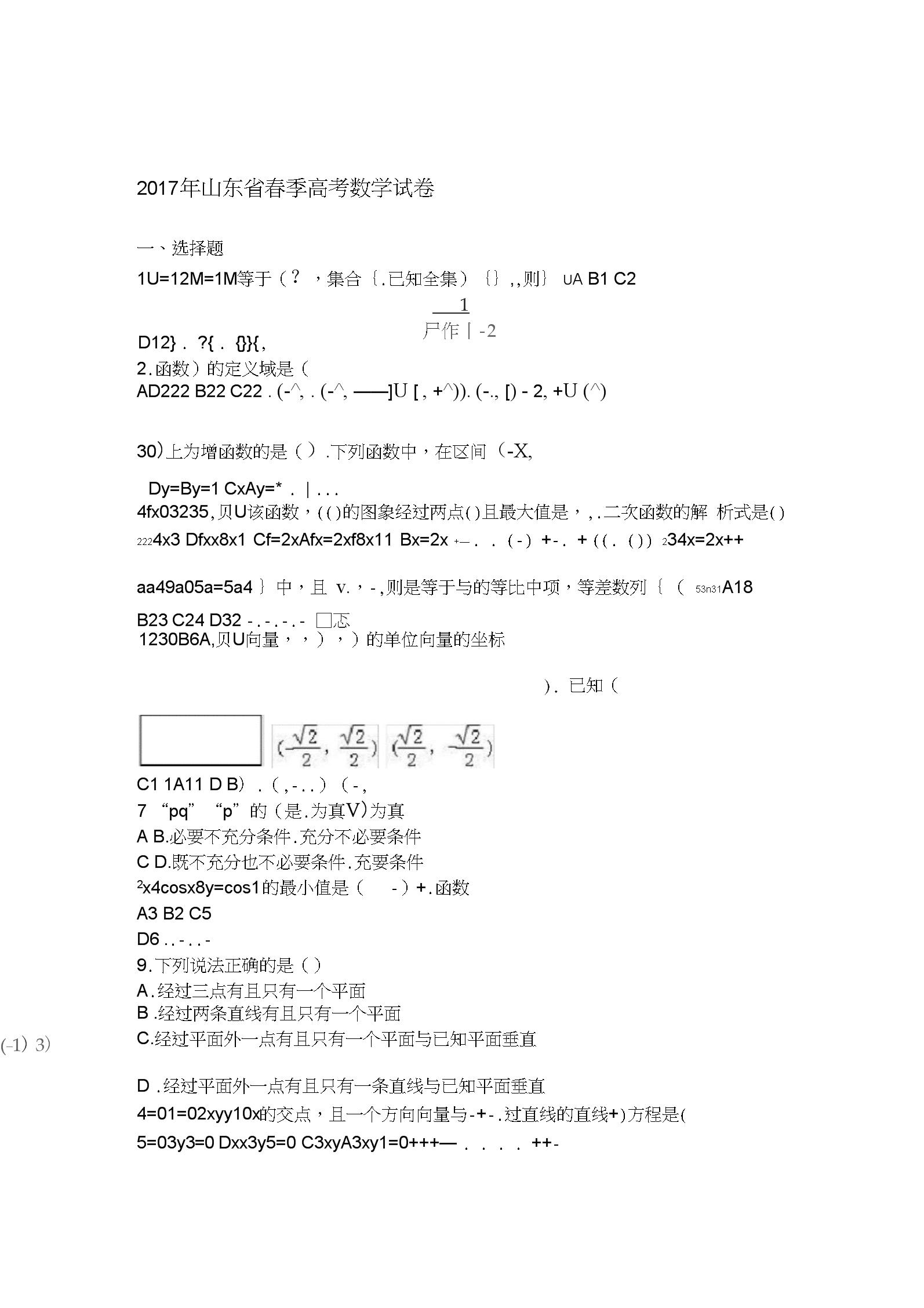 山东省春季高考数学试卷解析版.docx