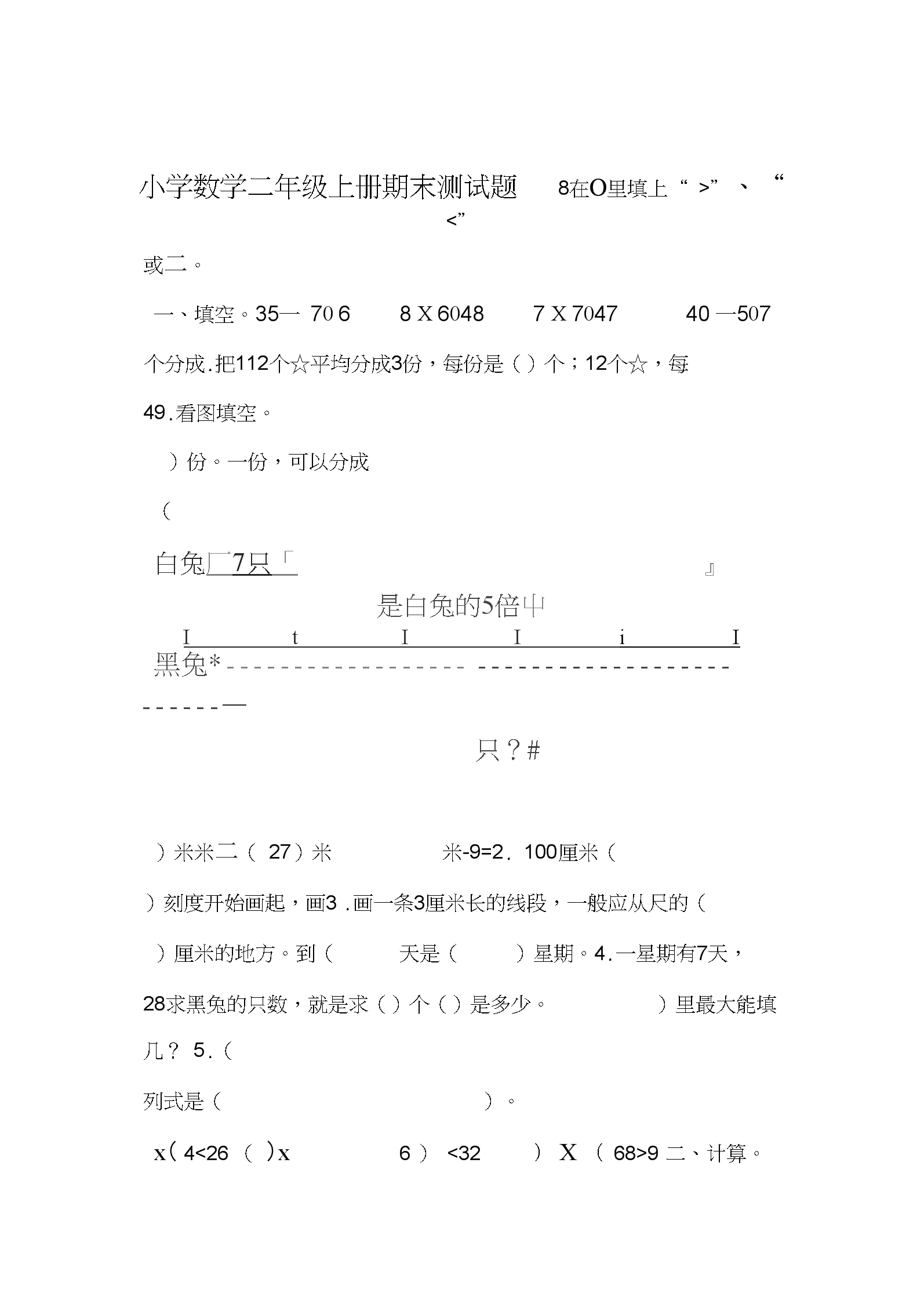小学数学二年级上册期末测试题西师版.docx