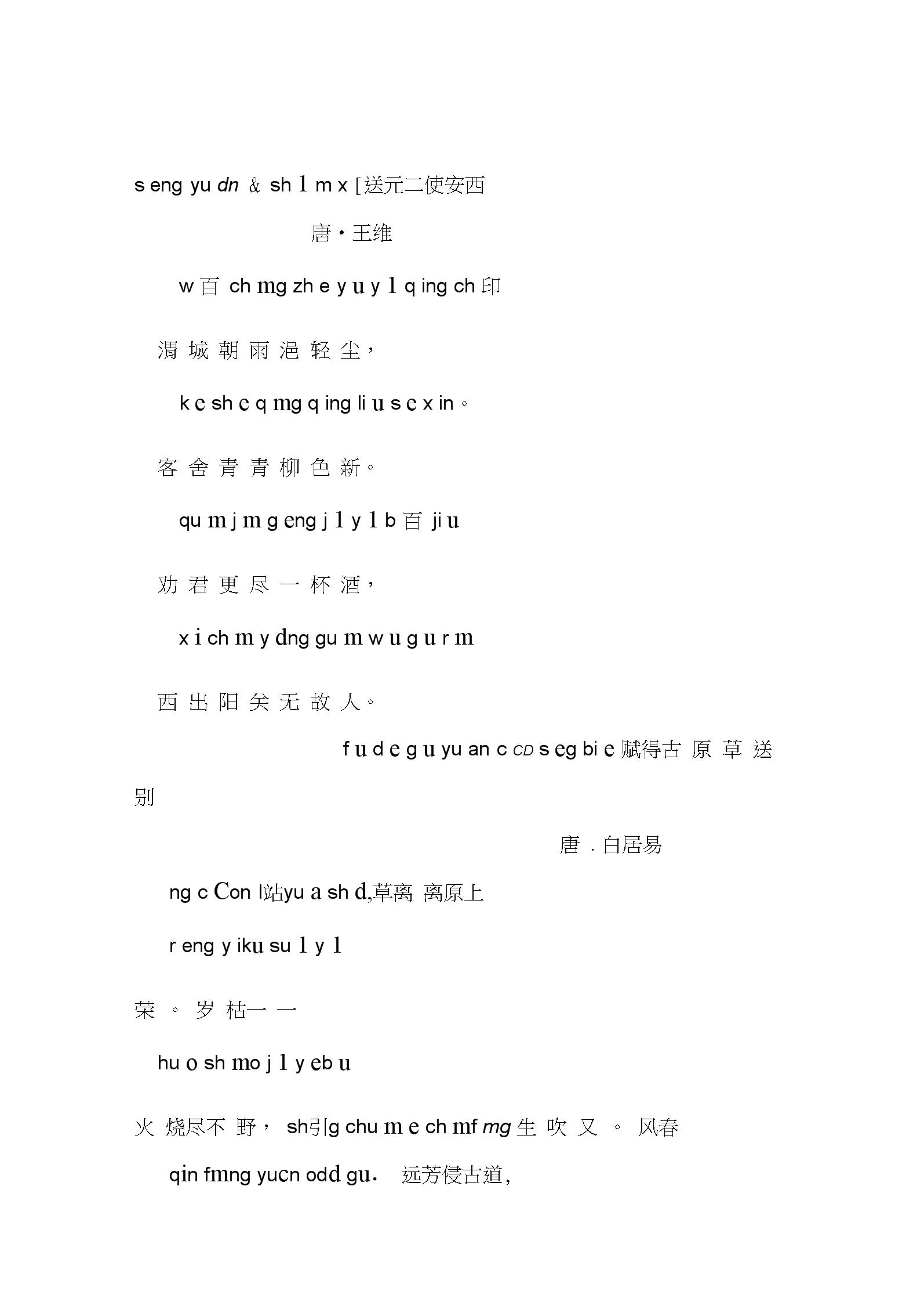 小学必背古诗词整理带拼音版.docx