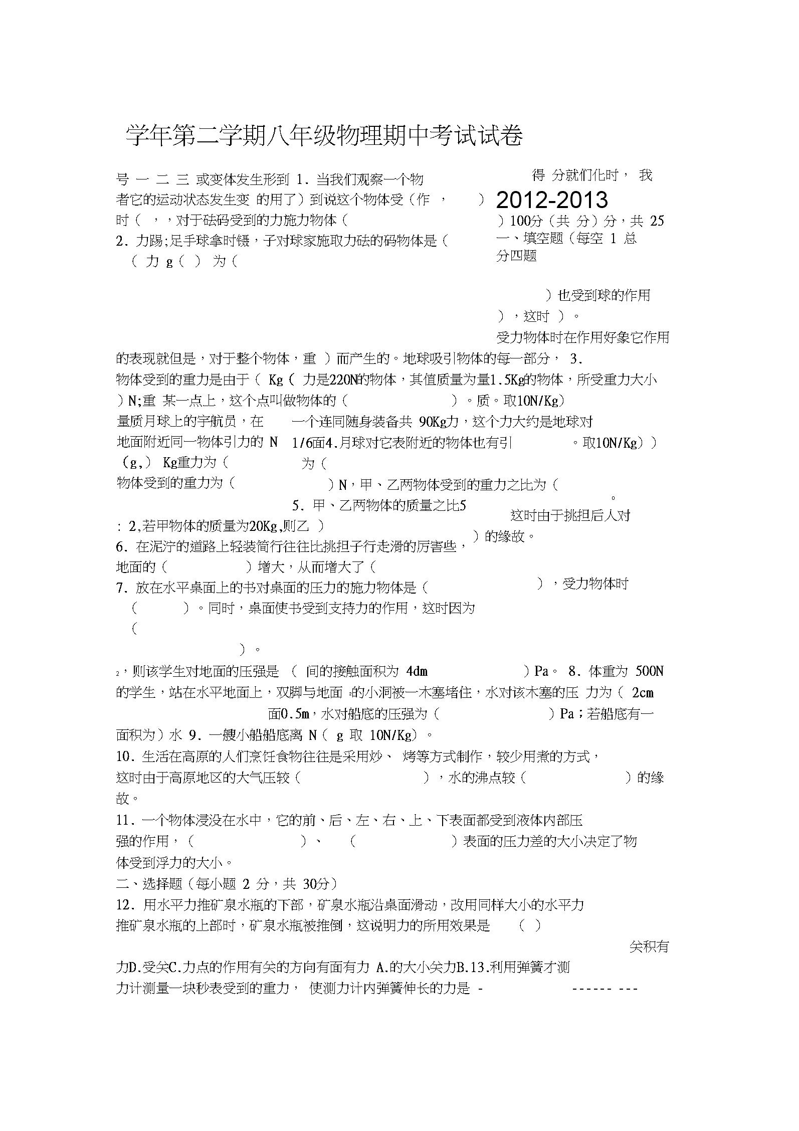 新人教版八年级物理下册期中考试试卷含答案.docx