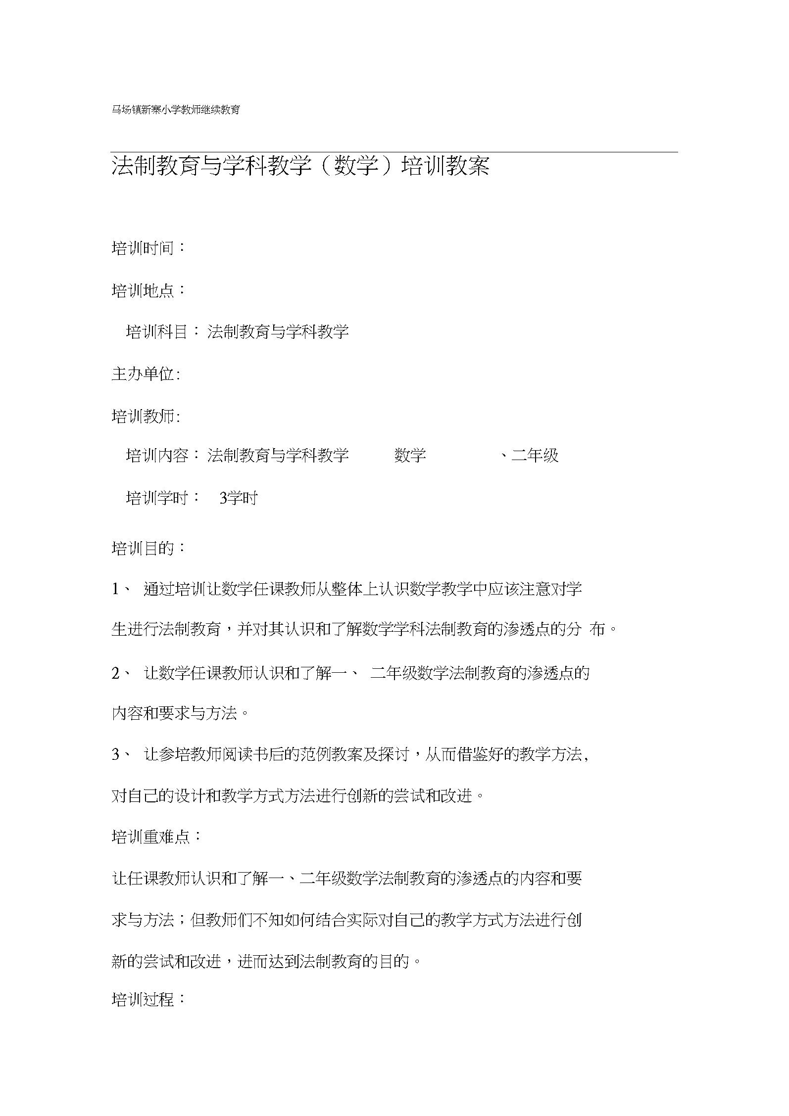 法制教育与学科教学数学培训教案.docx