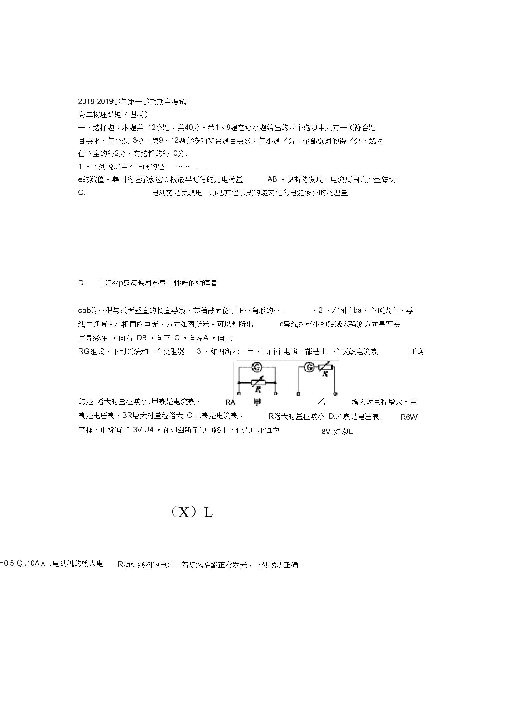 福建省福州市第一中学20182019高二上学期期中考试物理试题Word版含答案.docx