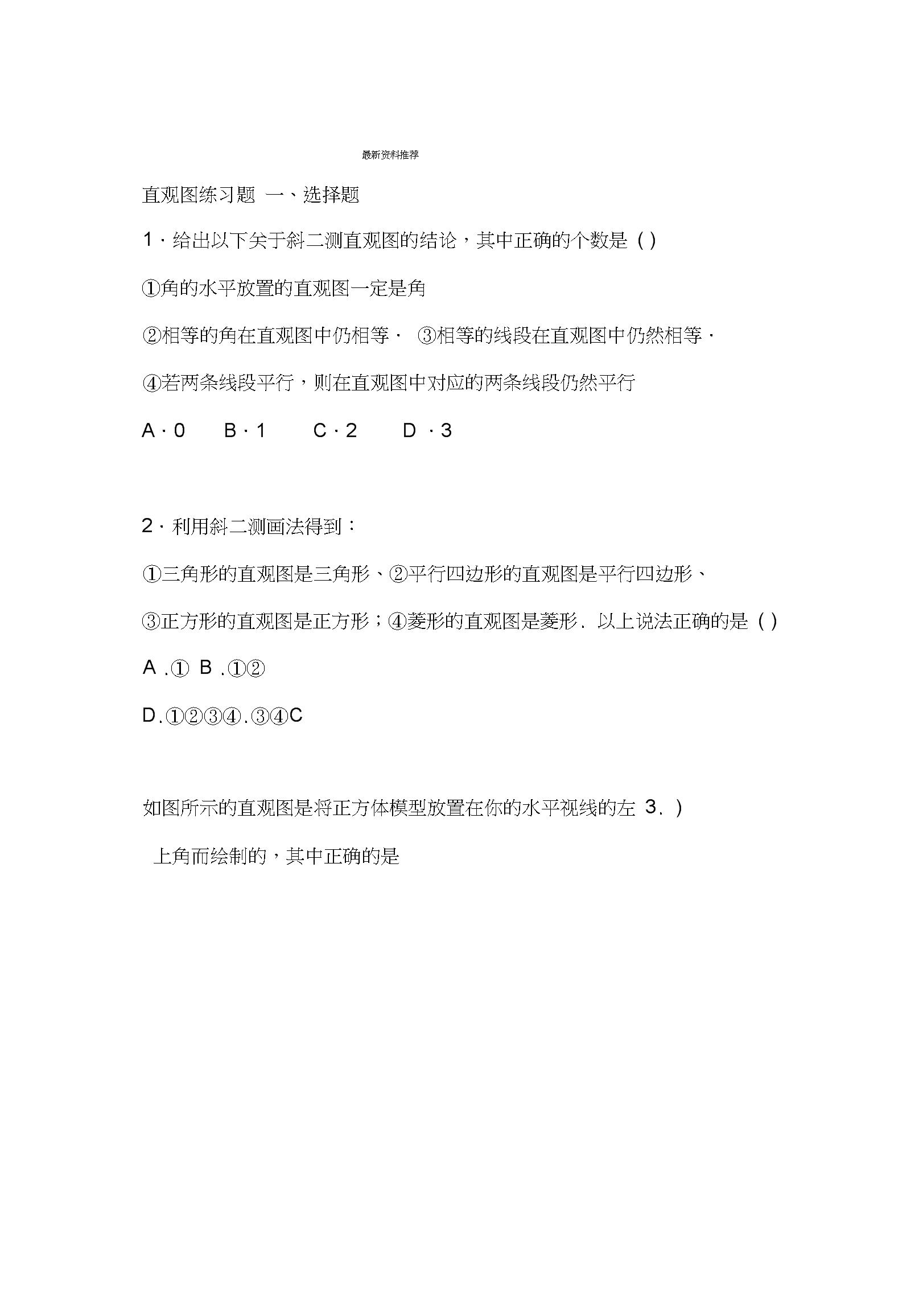 斜二测画法练习题精编版.docx