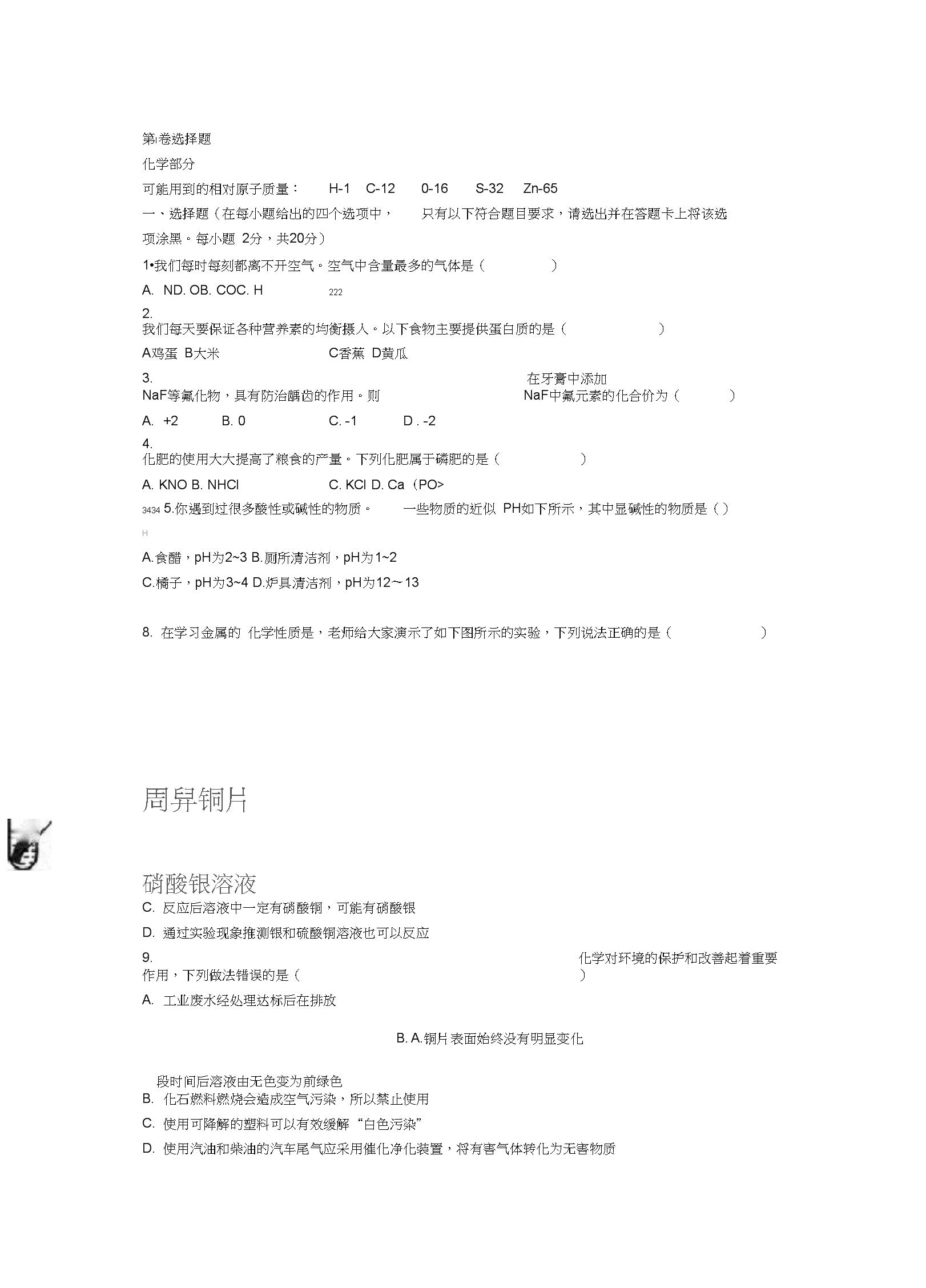 山西中考化学试题及答案word版.docx