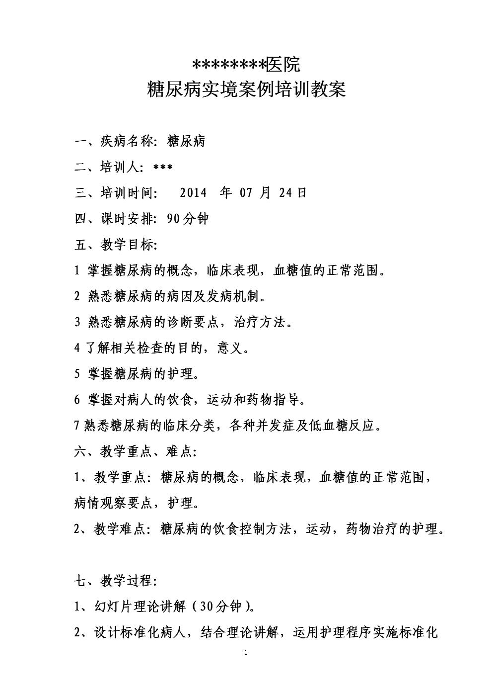 糖尿病专科病例培训教案.doc