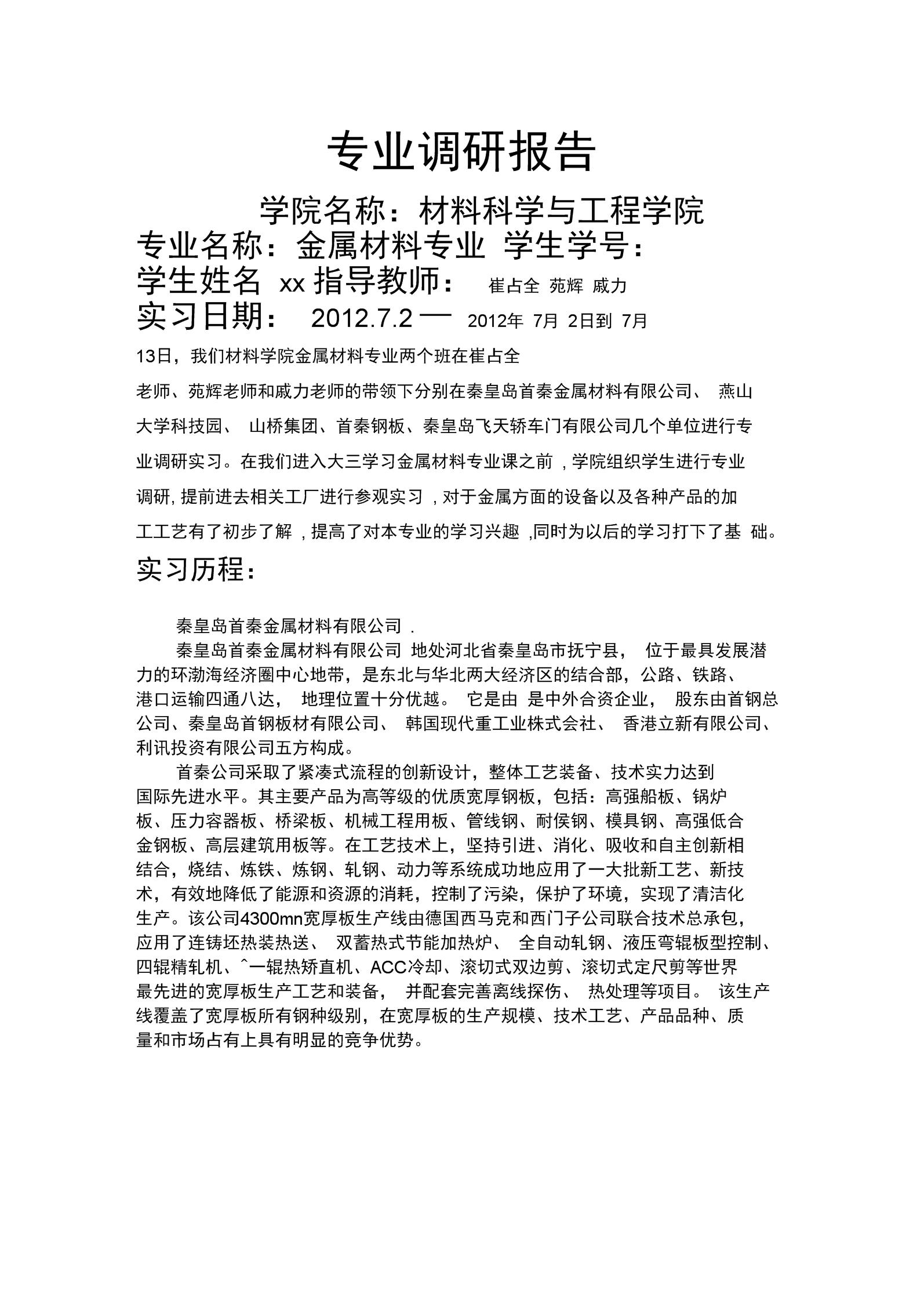 燕山大学金属材料专业调研报告.docx