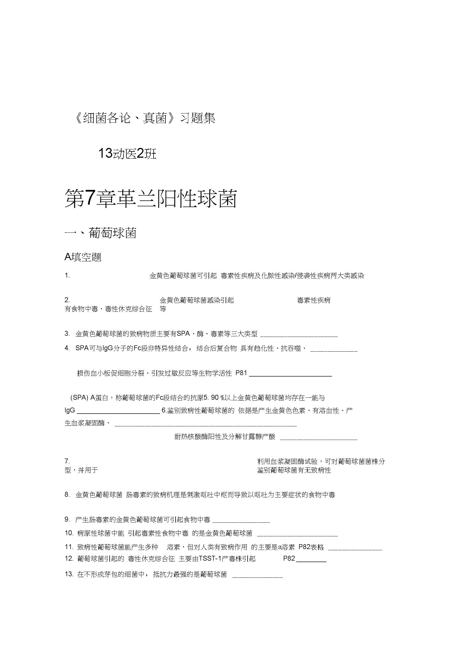 细菌各论真菌习题集概要.docx