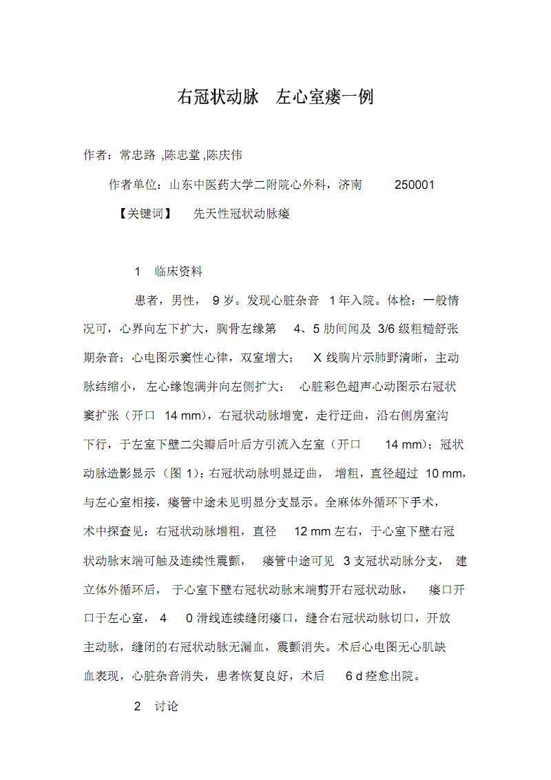 最新右冠状动脉名师精编资料汇编.pdf