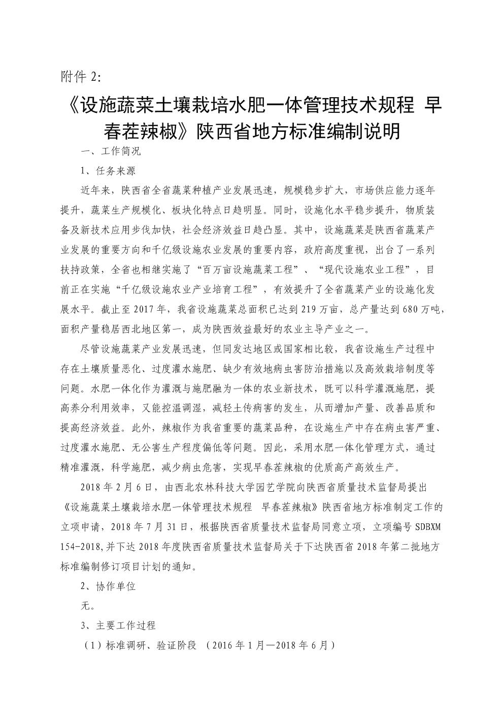 设施蔬菜土壤栽培水肥一体管理技术规程 早春茬辣椒-编制说明.docx