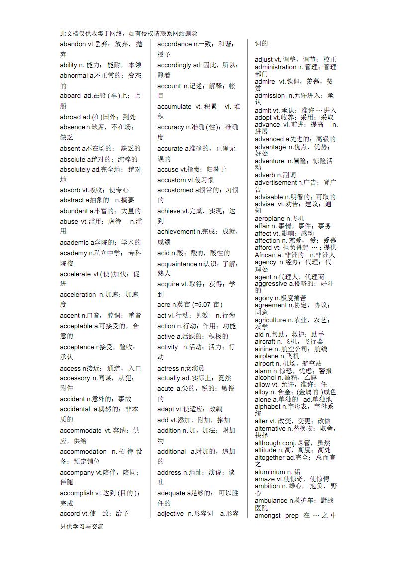 大学英语四级词汇4000知识讲解.pdf