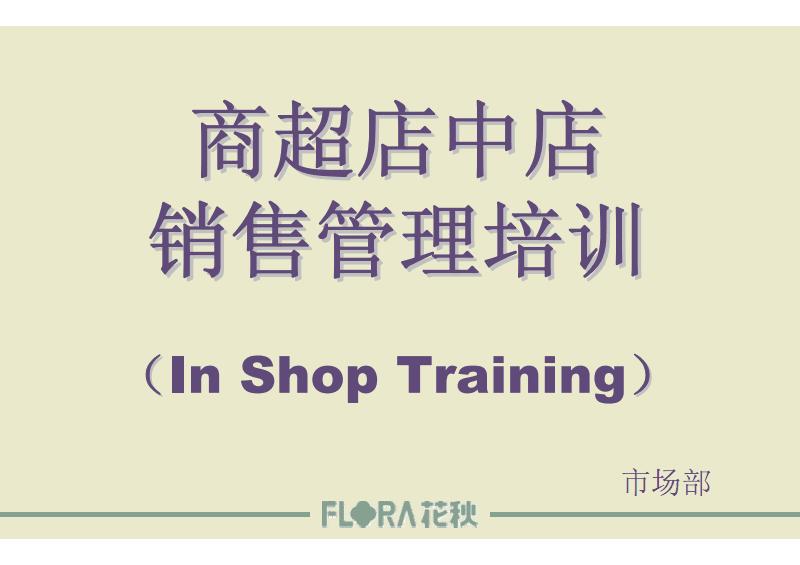 商超店中店销售管理培训.pdf