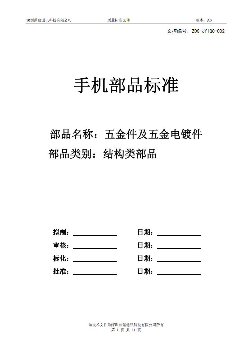 五金件及五金电镀件检验标准.pdf