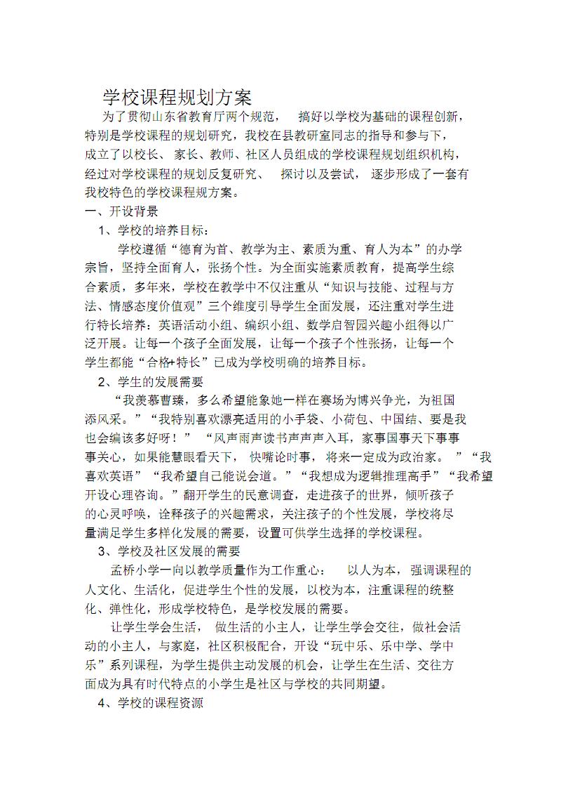 学校课程规划方案精品精编资料.pdf