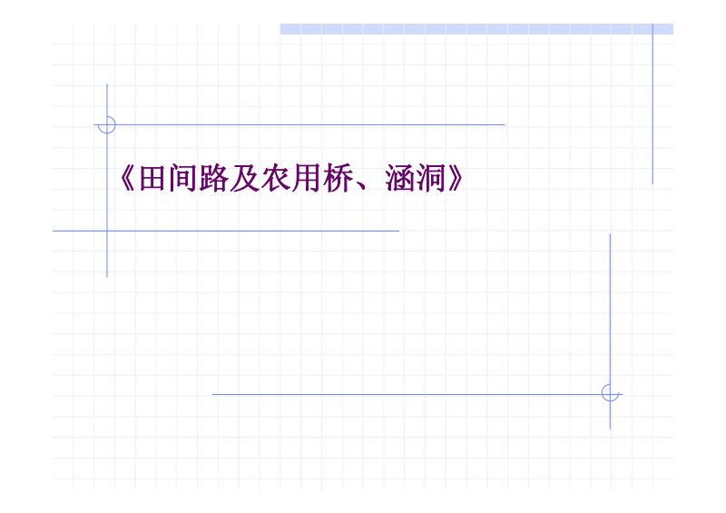 土地开发整理规划设计培训材料——田间路及农用桥丶涵洞.pdf