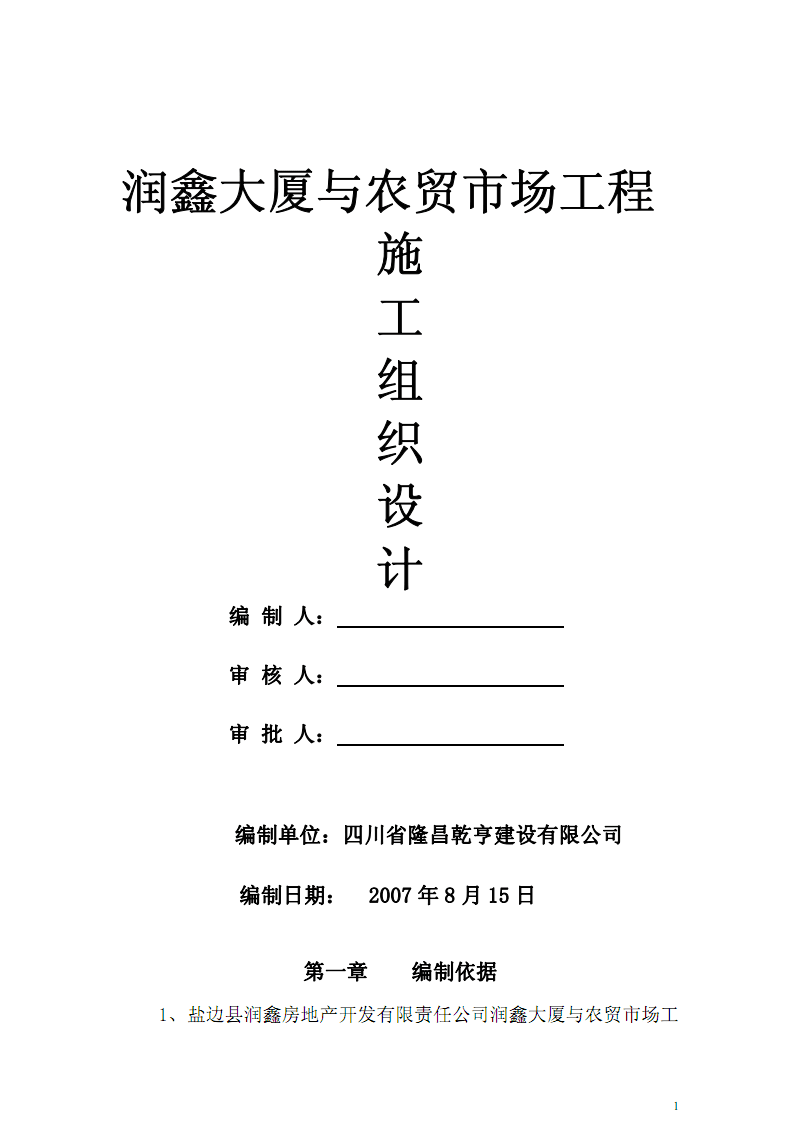 润鑫大厦与农贸市场工程施工组织设计.pdf