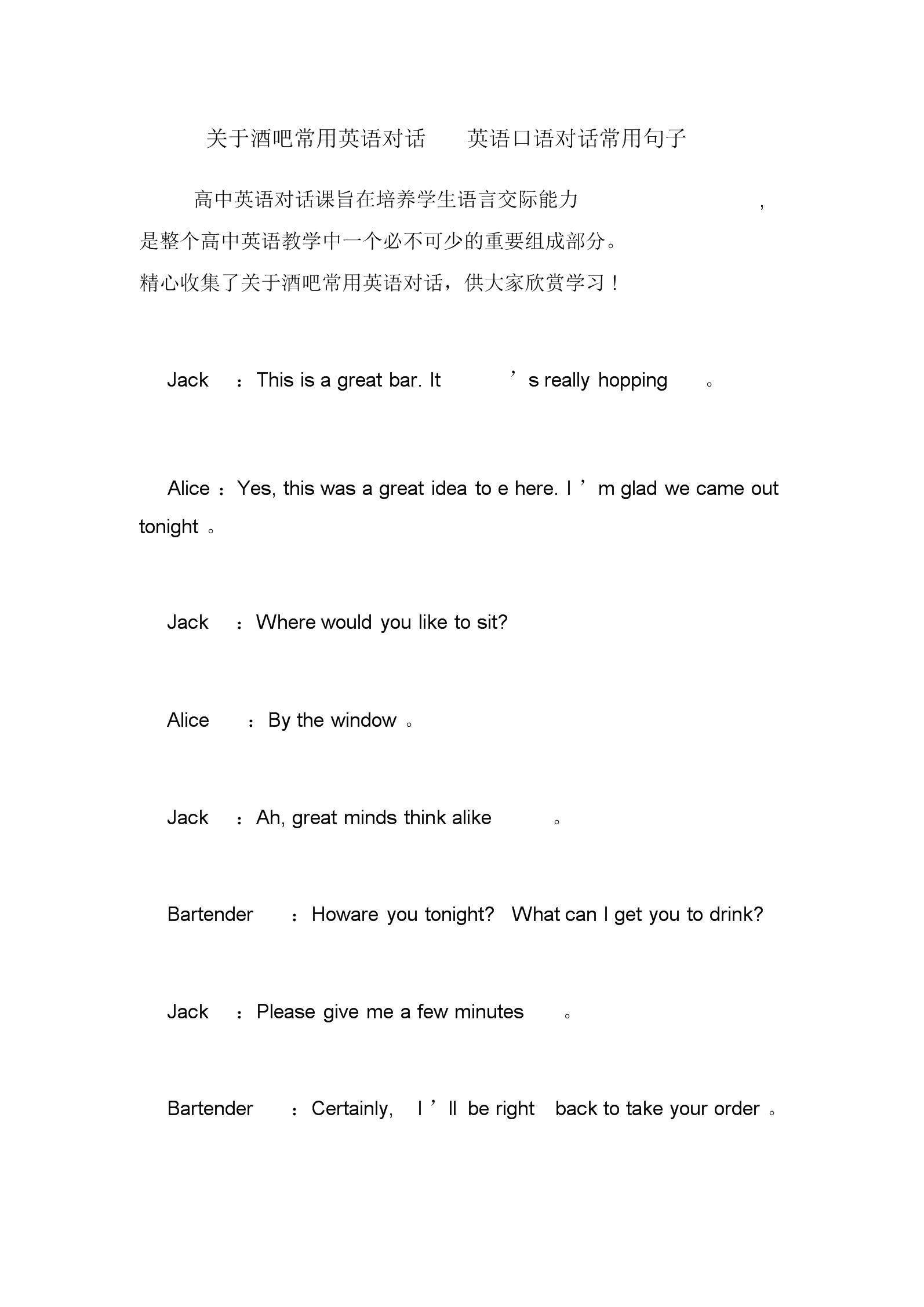 关于酒吧常用英语对话英语口语对话常用句子.doc