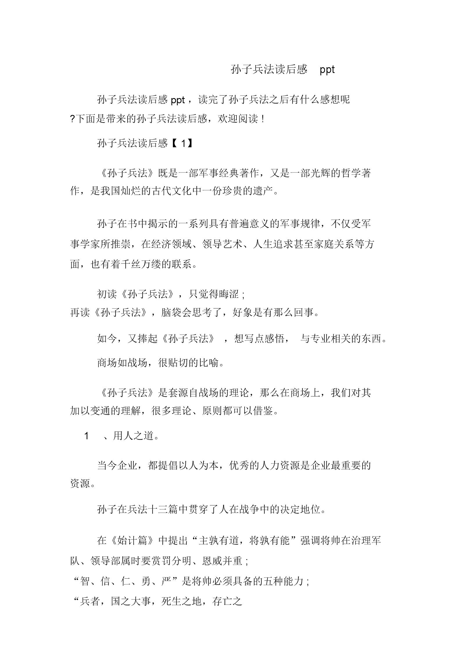 孙子兵法读后感ppt.doc