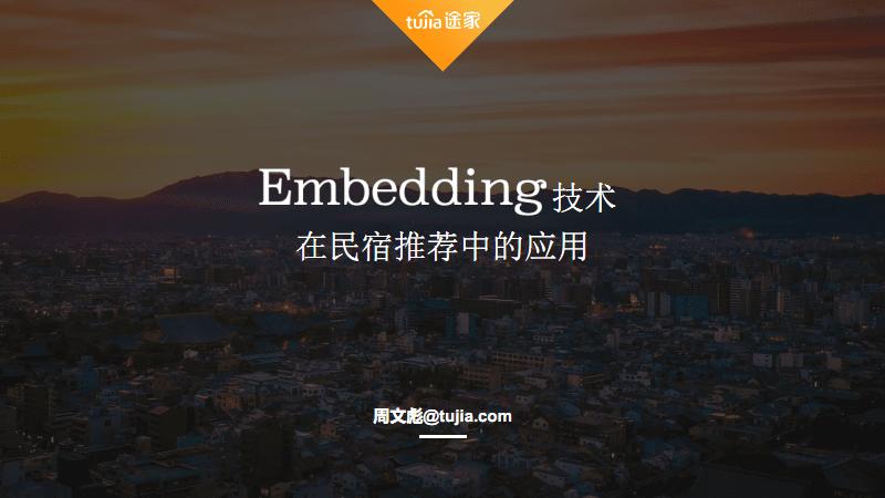 Embedding在民宿推荐中的应用技术.pdf