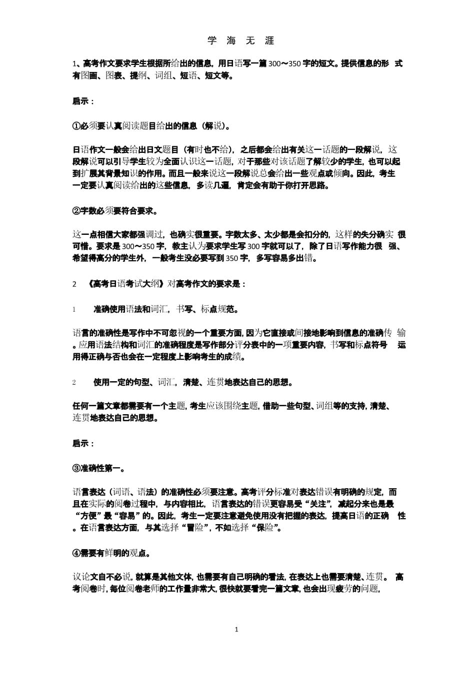 高考日语作文汇总.pptx
