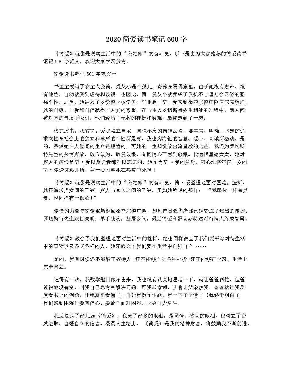 2020简爱读书笔记600字.docx