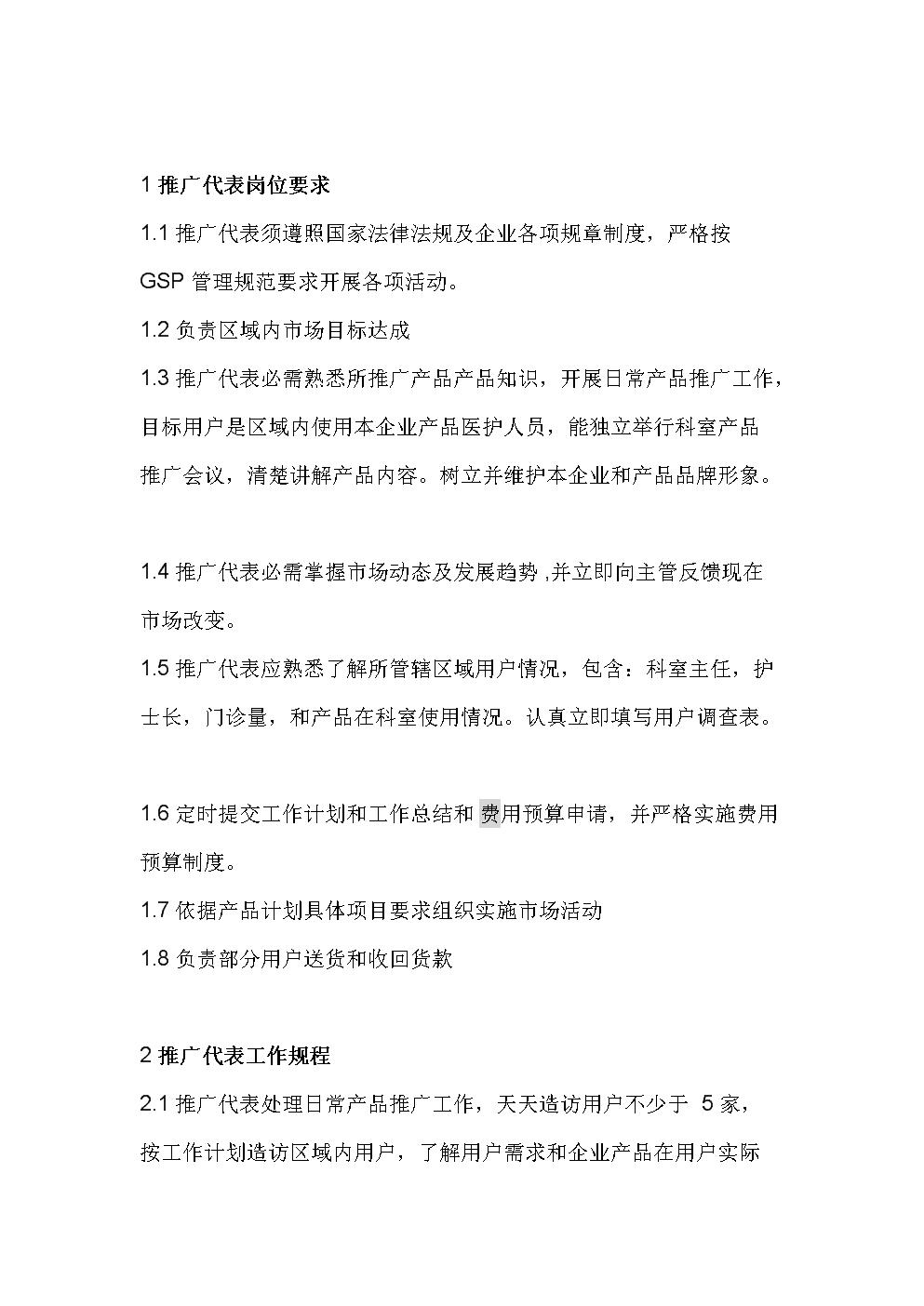 学术部推广代表管理新规制度.doc
