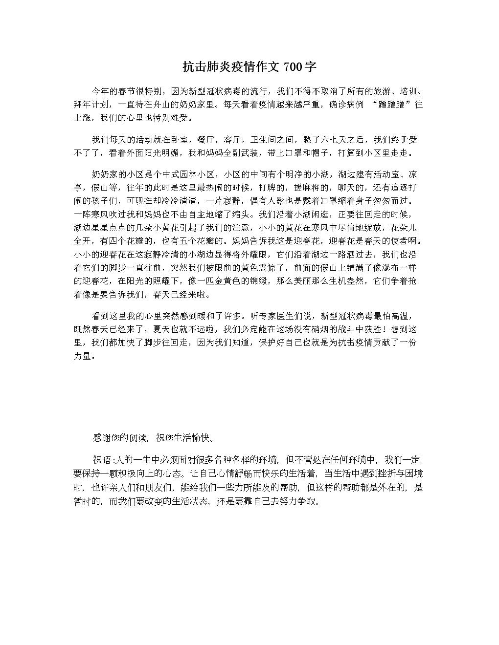 抗击肺炎疫情作文700字.docx
