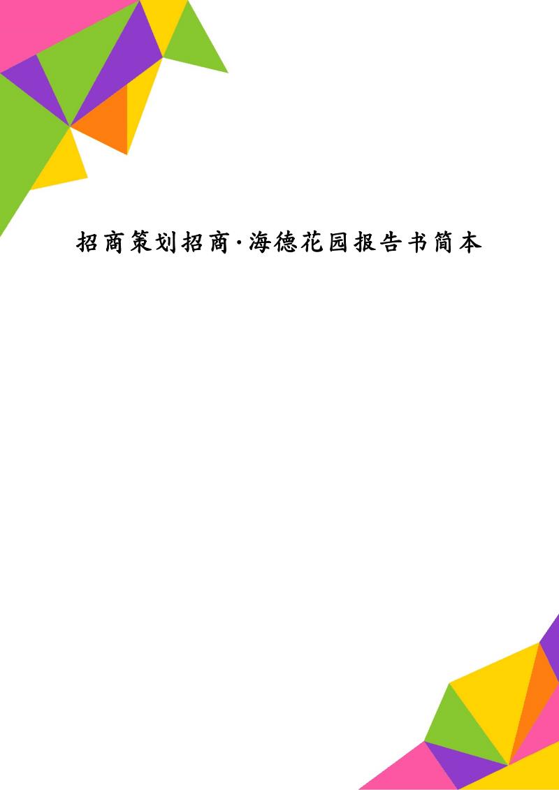 招商策划招商·海德花园报告书简本.pdf