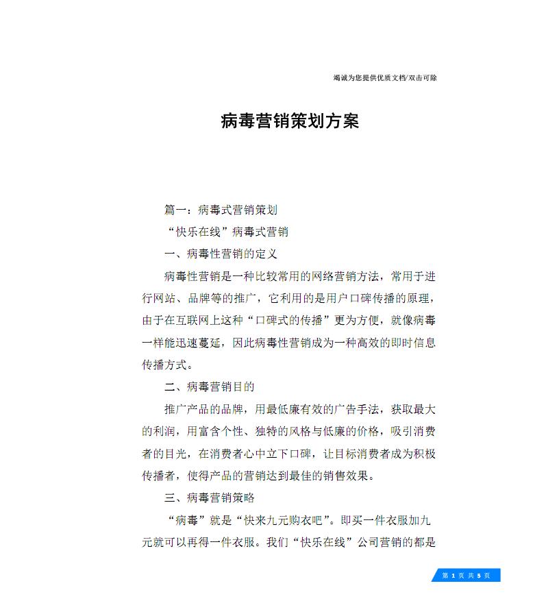 病毒营销策划方案.pdf