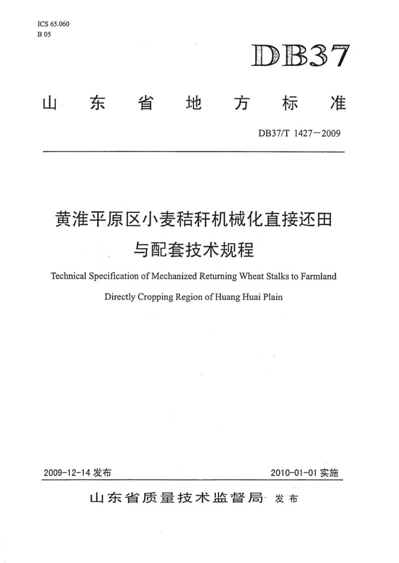 DB37∕T 1427-2009 黄淮平原区小麦秸秆机械化直接还田与配套技术规程(山东省).pdf